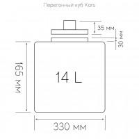 Перегонный куб Kors Classic 14 литров
