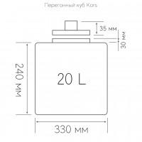 Перегонный куб Kors Classic 20 литров