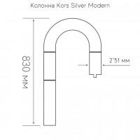 Колонна Kors Silver Modern